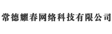 常德网站建设_seo优化_网络推广